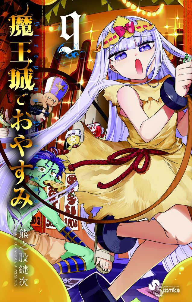 >Maoujou de Oyasumi หลับฝันดีนะเจ้าหญิงที่ปราสาทจอมมาร ตอนที่ 1-8 ซับไทย