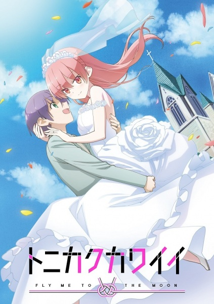 >Tonikaku Kawaii จะยังไงภรรยาผมก็น่ารัก ตอนที่ 1-8 ซับไทย
