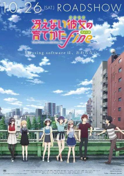 >Saenai Heroine No Sodatekata Fine ซับไทย Movie
