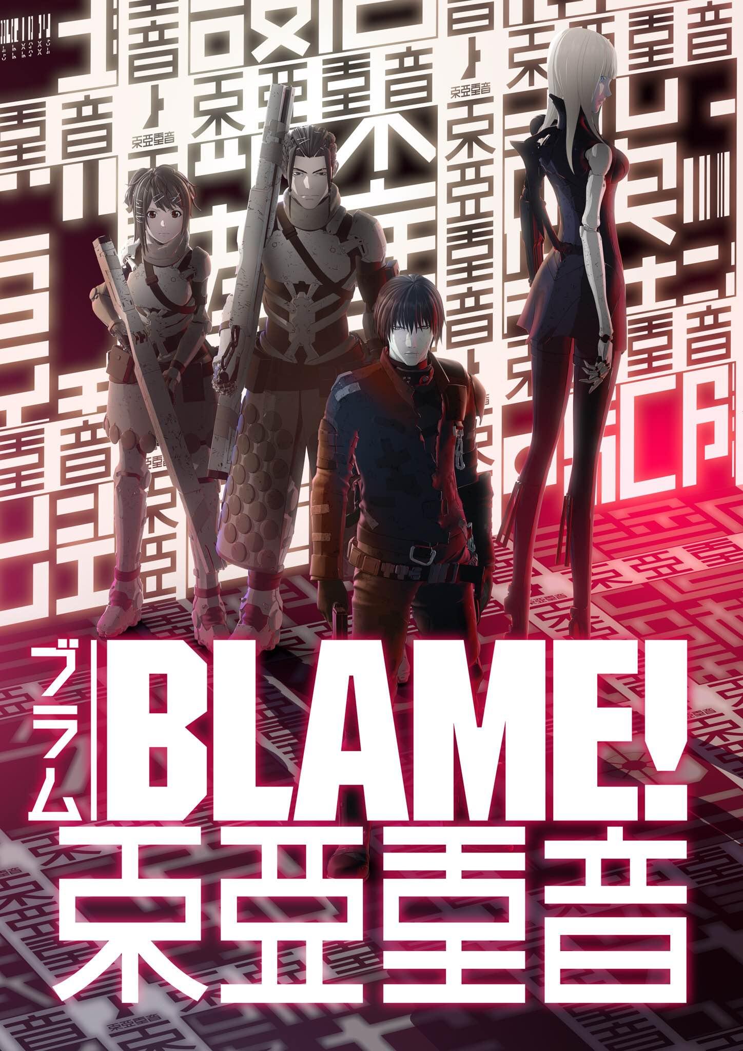 BLAME-เบลม-ซับไทย
