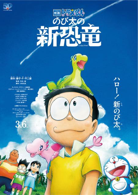 >Doraemon The Movie 2020 Nobita New Dinosaur โดราเอมอน เดอะมูฟวี่ ตอน ไดโนเสาร์ตัวใหม่ของโนบิตะ พากย์ไทย