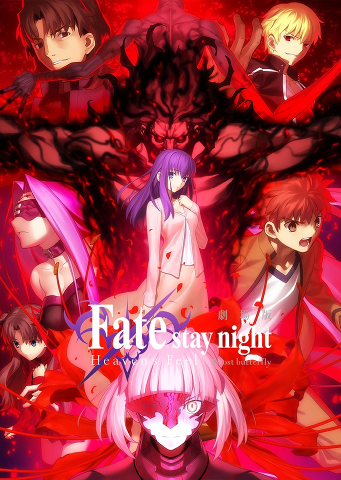 >Fate stay night Movie: Heaven's Feel – II. Lost Butterfly (ภาค2) ซับไทย Movie