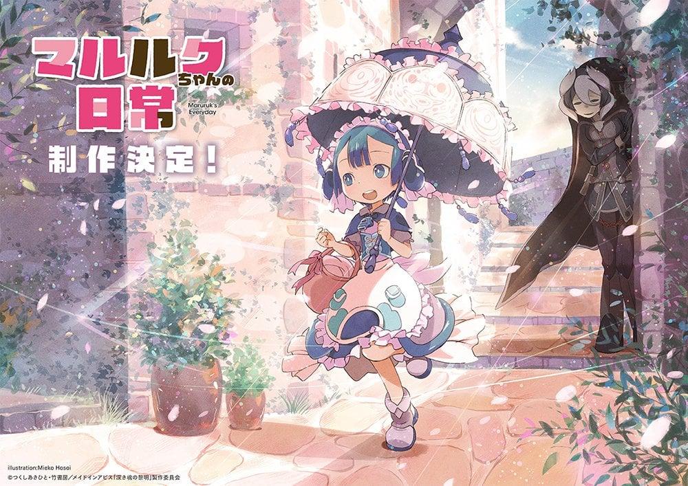 >Made in Abyss : Marulk-chan no Nichijou (Marulk's Daily Life) ตอนที่ 1-4 ซับไทย