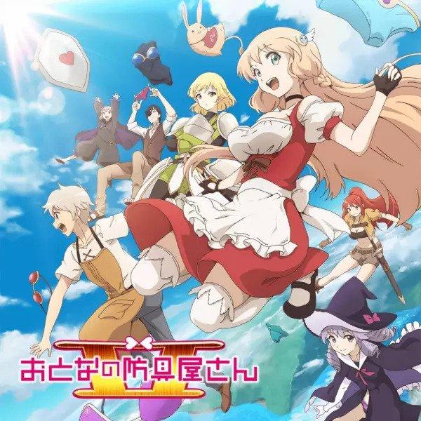 >Otona no Bouguya-san 2nd Season ภาค2 ตอนที่ 1-9 ซับไทย