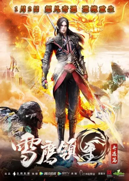 >Xue Ying Ling Zhu Season 2 จ้าวแห่งดินแดนเสวี่ยอิง ภาค2 ตอนที่ 1-6 ซับไทย