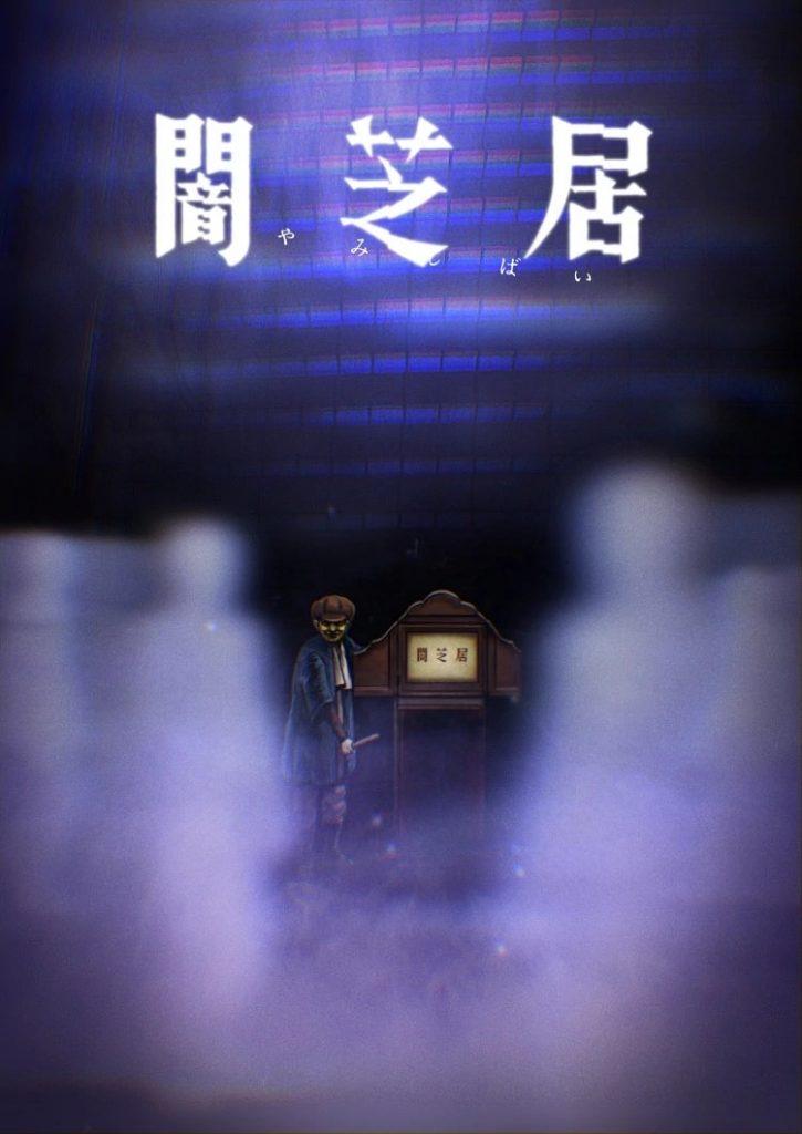 >Yami Shibai Season 8 เรื่องเล่าผีญี่ปุ่น ภาค8 ตอนที่ 1-2 ซับไทย