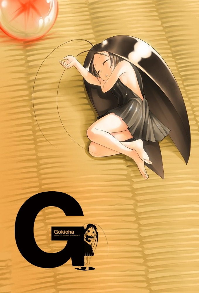 >Gokicha!! Cockroach Girls แมลงสาบโมเอะ ตอนที่ 1-2 ซับไทย