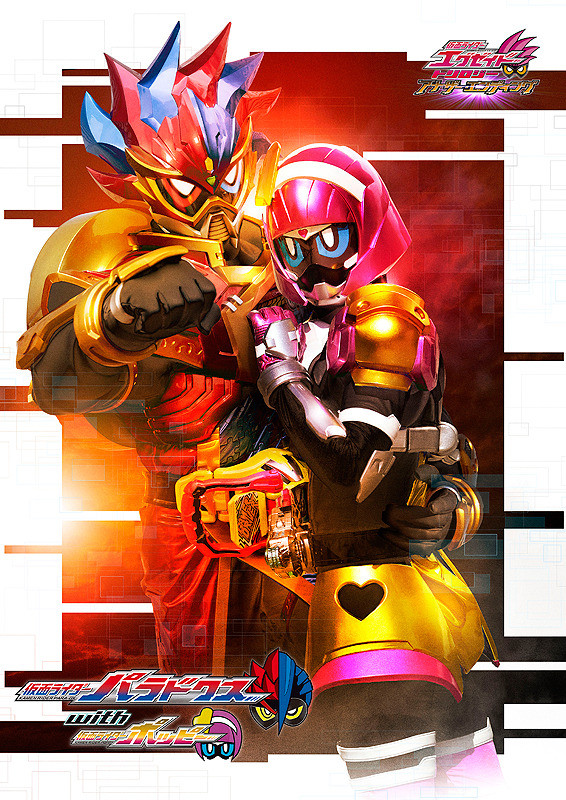 Kamen-Rider-Para-DX-with-Poppy-มาสค์ไรเดอร์เอ็กเซด-ไตรโลจี้-พาราดอกซ์-และ-ป๊อบปี้-ซับไทย