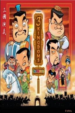>The 3 Kingdoms Super Fun สามก๊ก มหาสนุก ตอนที่ 1-18 พากย์ไทย