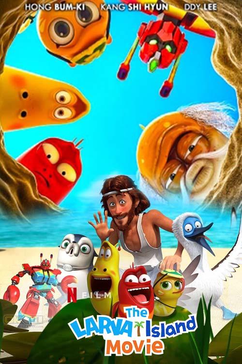 >The Larva Island Movie ลาร์วาผจญภัยบนเกาะหรรษา เดอะ มูฟวี่ The Movie พากย์ไทย
