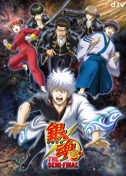 Gintama-The-Semi-Final-ซับไทย