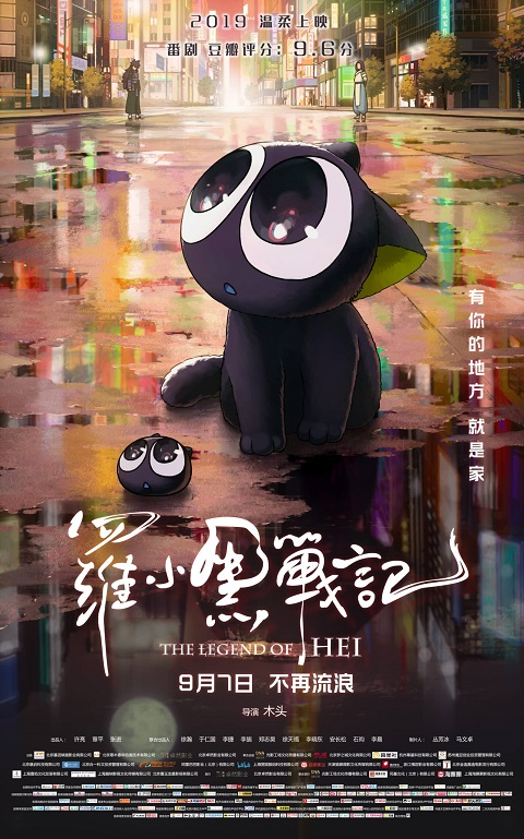 >The Legend of Hei (2019) เฮย ภูตแมวมหัศจรรย์ The Movie พากย์ไทย