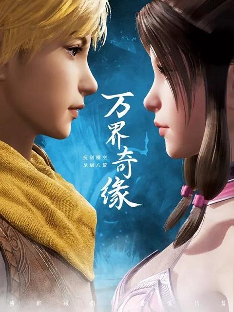 >Wan Jie Qi Yuan ราชาปีศาจ ตอนที่ 1-22 ซับไทย