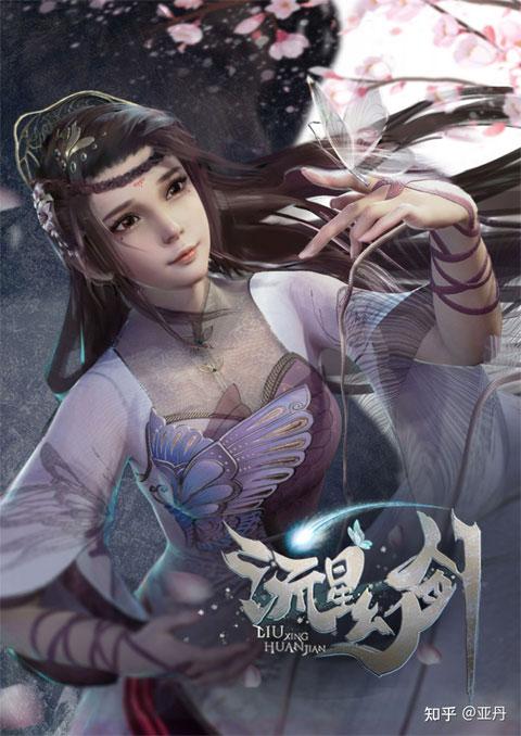 >Liu Xing Huan Jian ดาบเวทย์ดาวตก ตอนที่ 1-6 ซับไทย