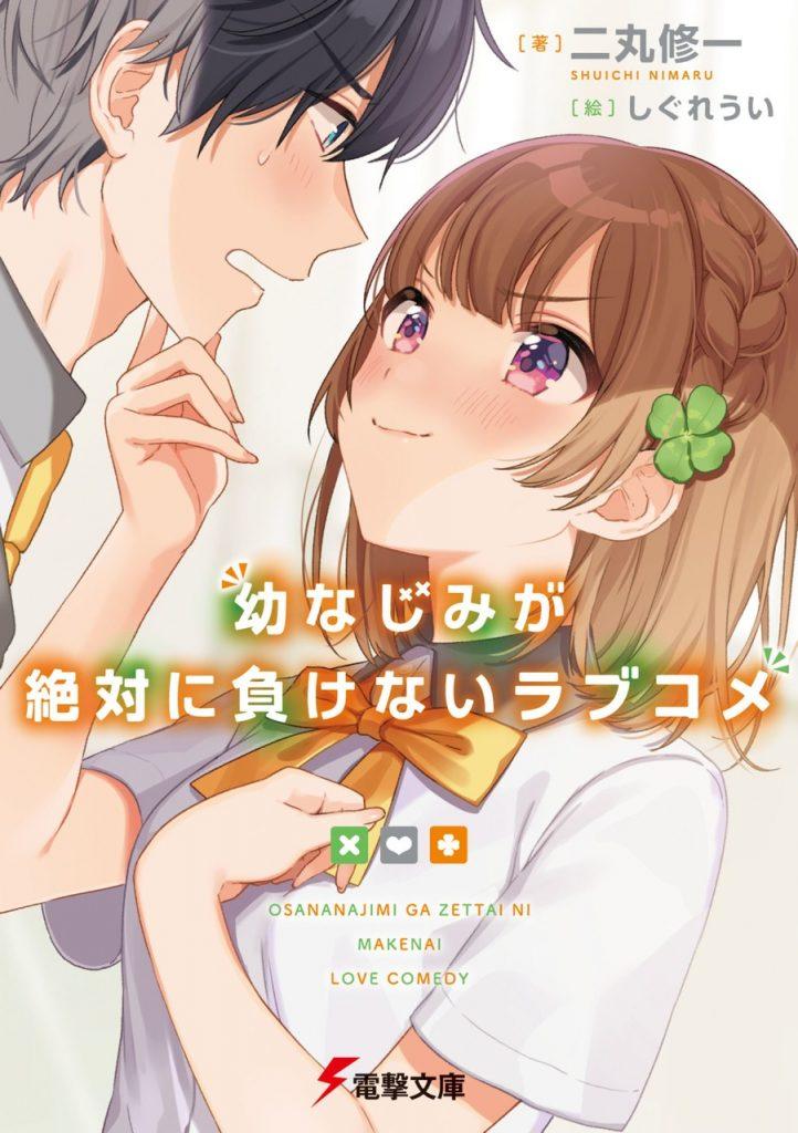 >Osananajimi ga Zettai ni Makenai Love Comedy เลิฟคอเมดี้เรื่องนี้ เพื่อนสมัยเด็กไม่มีวันแพ้ ตอนที่ 1-5 ซับไทย