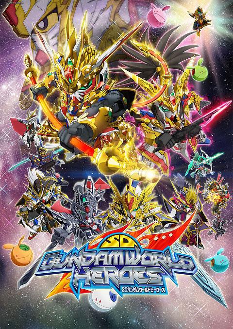 >SD Gundam World Heroes ตอนที่ 1-6 ซับไทย