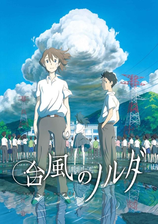 >Taifuu no Noruda ซับไทย Movie
