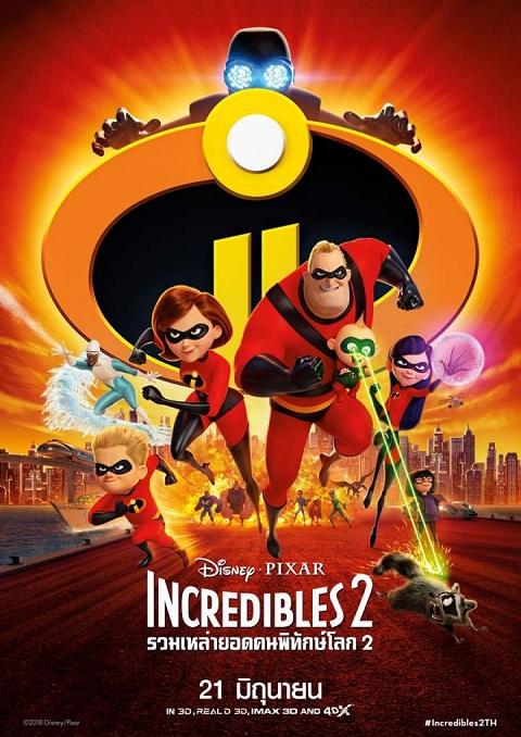 >Incredibles 2 (2018) รวมเหล่ายอดคนพิทักษ์โลก ภาค 2 พากย์ไทย