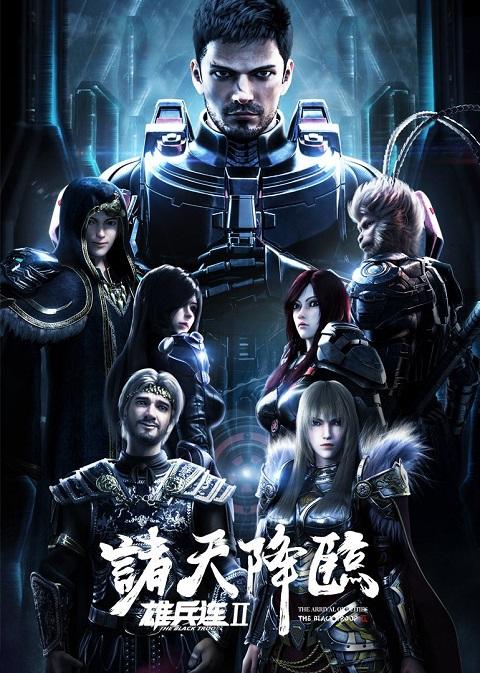 >Xiong Bing Lian The Black Troop Ⅱ การมาของเทพ ภาค 2 ตอนที่ 1-16 ซับไทย