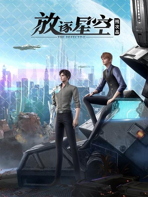 >Can Ci Pin: Fangzhu Xingkong (The Defective) ตอนที่ 1-8 ซับไทย