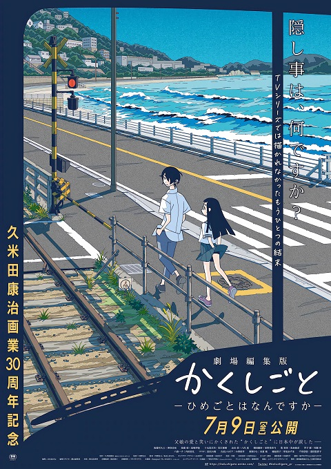 >Kakushigoto The Movie ความลับสุดยอดของคุณพ่อเลี้ยงเดี่ยว เดอะมูฟวี่ ซับไทย