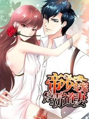 อนิเมะจีน-Hegemonic-Wife-คุณชายสุดซ่ากับเมียสุดแสบ-ซับไทย