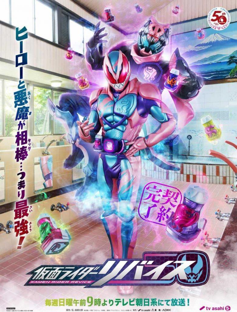 >Kamen Rider Revice มาสค์ไรเดอร์รีไวซ์ ตอนที่ 1-8 ซับไทย