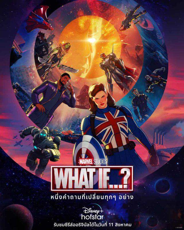 >Marvel What If? 2021 สมมุติว่า…? ตอนที่ 1-9 พากย์ไทย