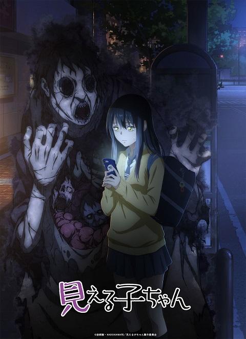 >Mieruko-chan มิเอรุโกะจัง ใครว่าหนูเห็นผี ตอนที่ 1-4 ซับไทย